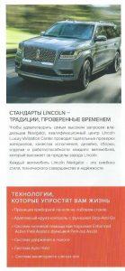 Lincoln Navigator-