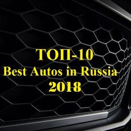 Лучшие автомобили в России 2018 года. ТОП-10.